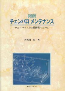 book_cem_maintainance