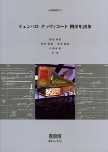 book_clavi